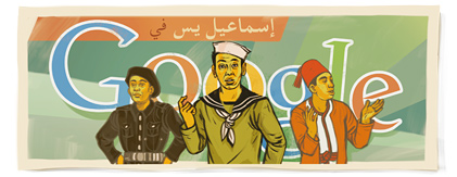 Google Logo: Ismail Yasin's Birthday - Egyptian comedian / actor